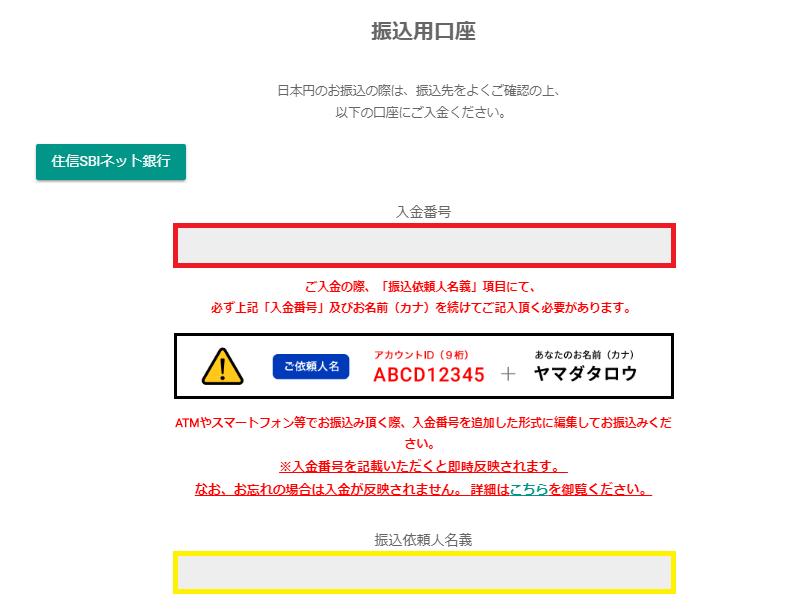 日本円の振込先口座(住信SBIネット銀行)