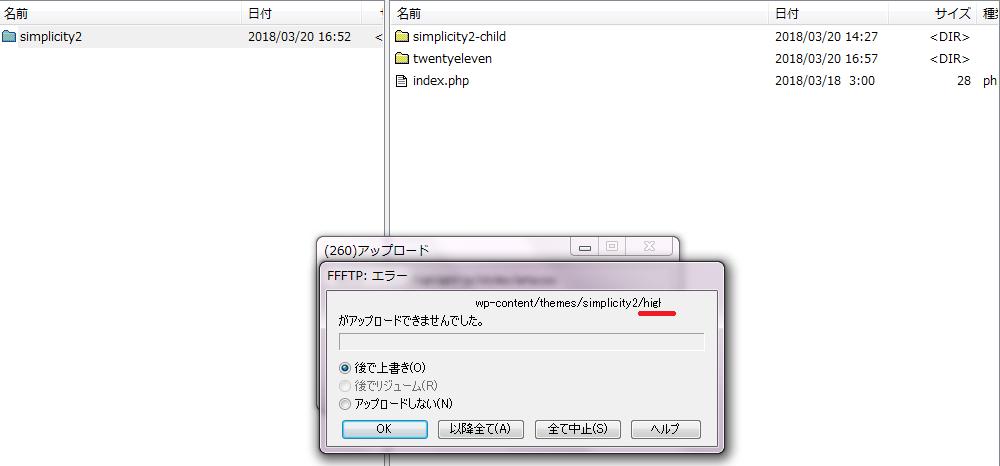 FFFTPのエラーでアップロードできなかったファイルを、個別に再度アップロード。