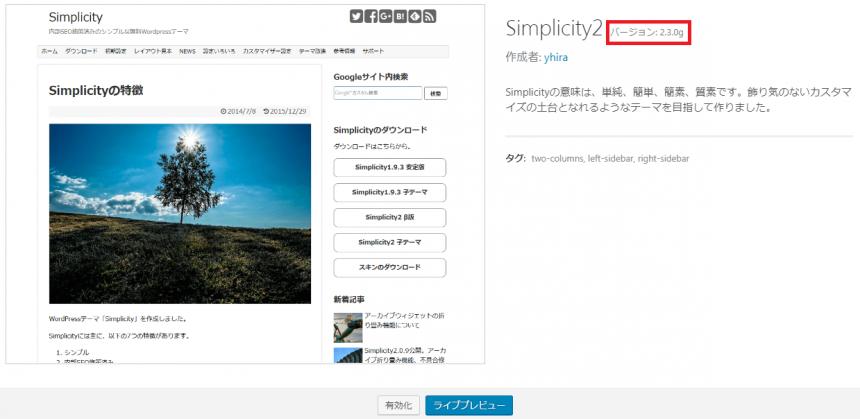 simplicityテーマのバージョン2.3.0.g