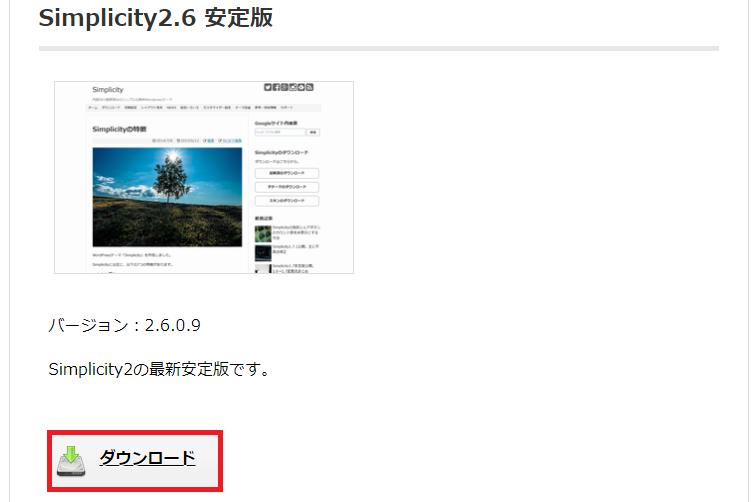 simplicity安定版2.6.0.9ダウンロード画面
