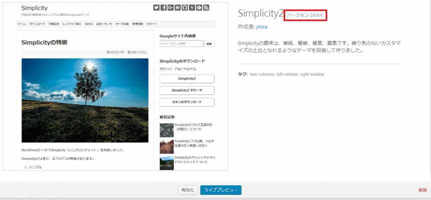 simplicityバージョン2.6.0.9適用完了後の管理画面