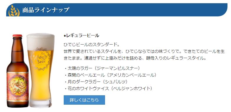 ひでじビール商品紹介