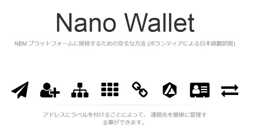 nem、Nano Walletトップページ