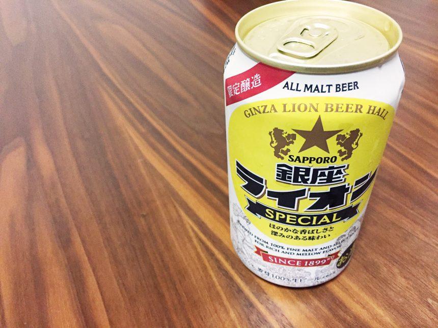 銀座ライオンスペシャルビールの缶