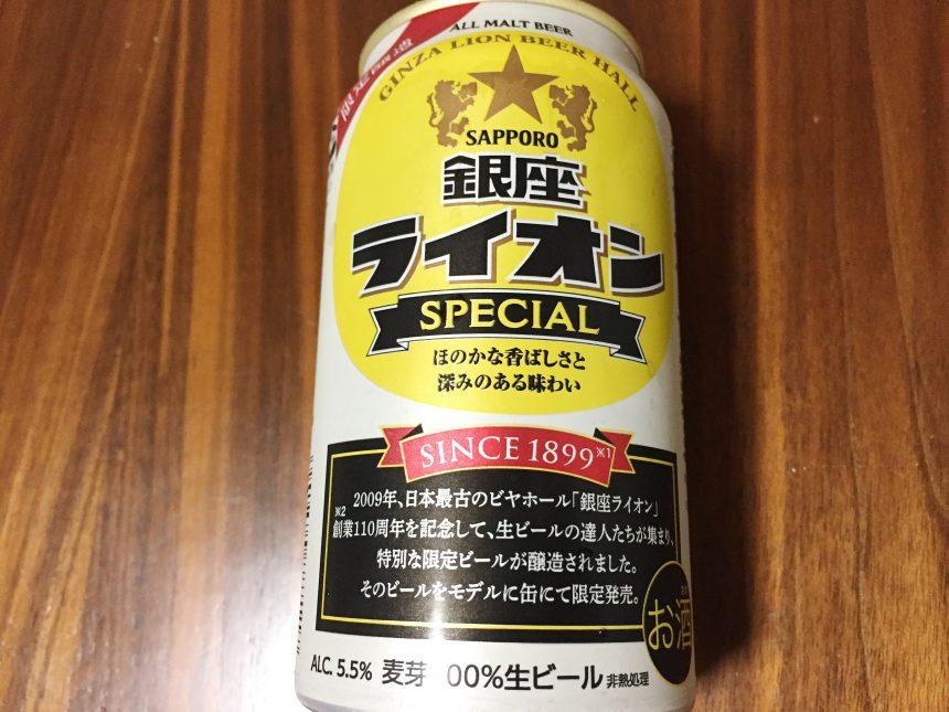 銀座ライオンスペシャルビールの缶(裏)