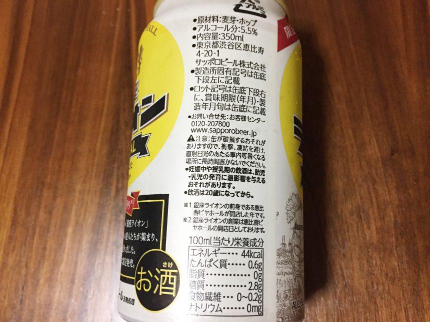 銀座ライオンスペシャルビールの缶(原材料表示)