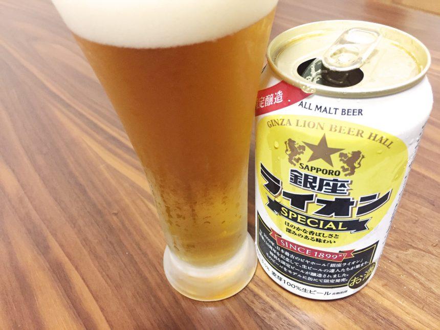 銀座ライオンビールの色