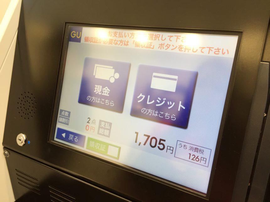 現金払いかクレジットカード払いかの選択画面
