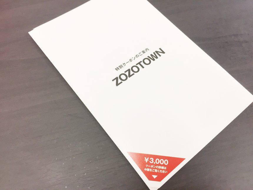 ゾゾタウンから届いたクーポンはがき