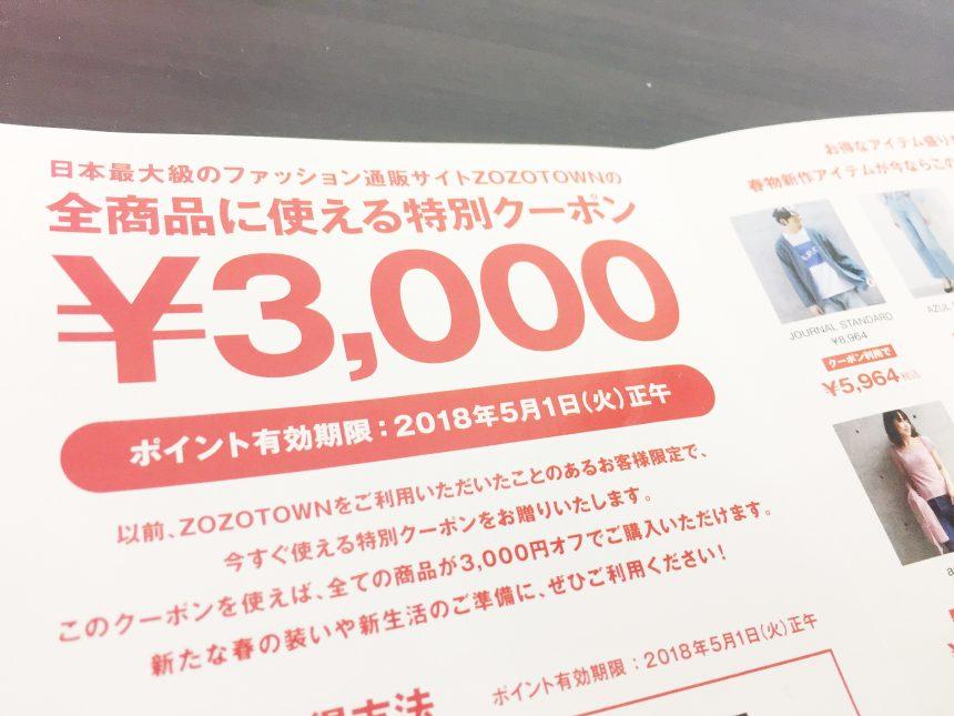 ZOZOTOWNの全商品に使える特別クーポン3000円