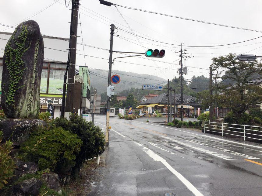 山口県の秋芳洞入口の街並み