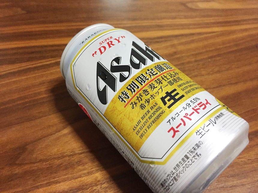 アサヒビール特別限定醸造(みがき麦芽仕込み)
