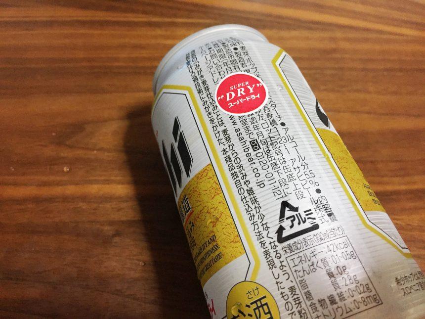 アサヒビール特別限定醸造(みがき麦芽仕込み)の原材料表記