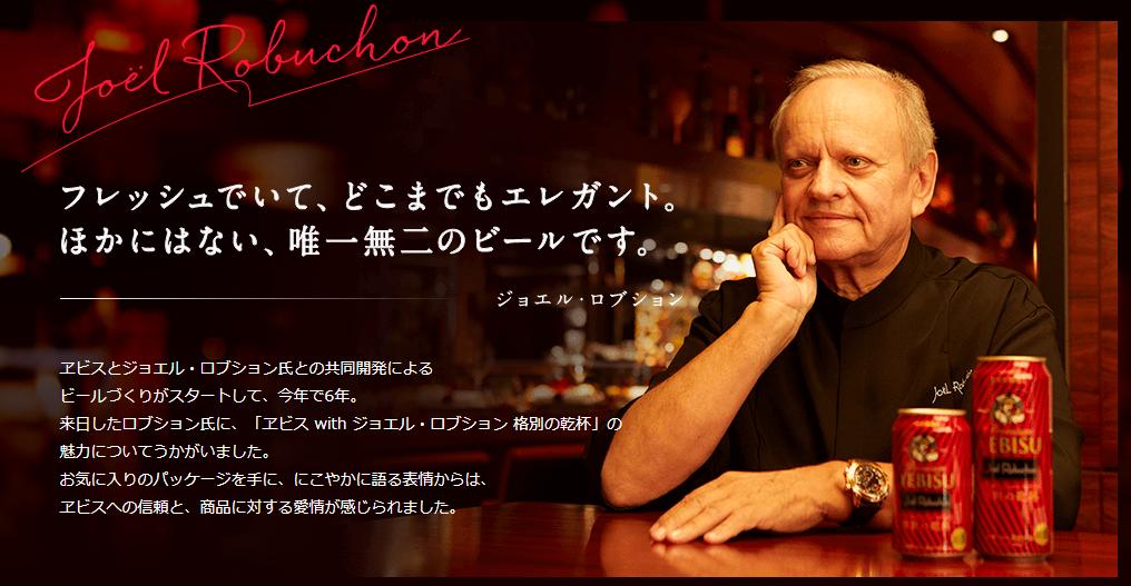 エビスビールホームページ、ジョエル・ロブション氏の画像キャプチャ
