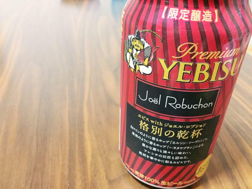 ジョエルロブション、格別の乾杯