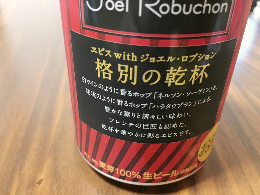 ジョエルロブション格別の乾杯の説明