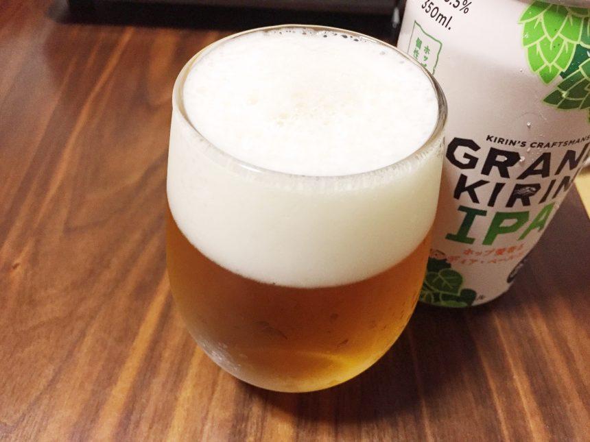 グラスに注いだグランドキリンIPA