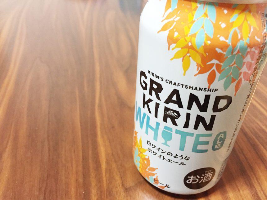 グランドキリンWHITEの缶
