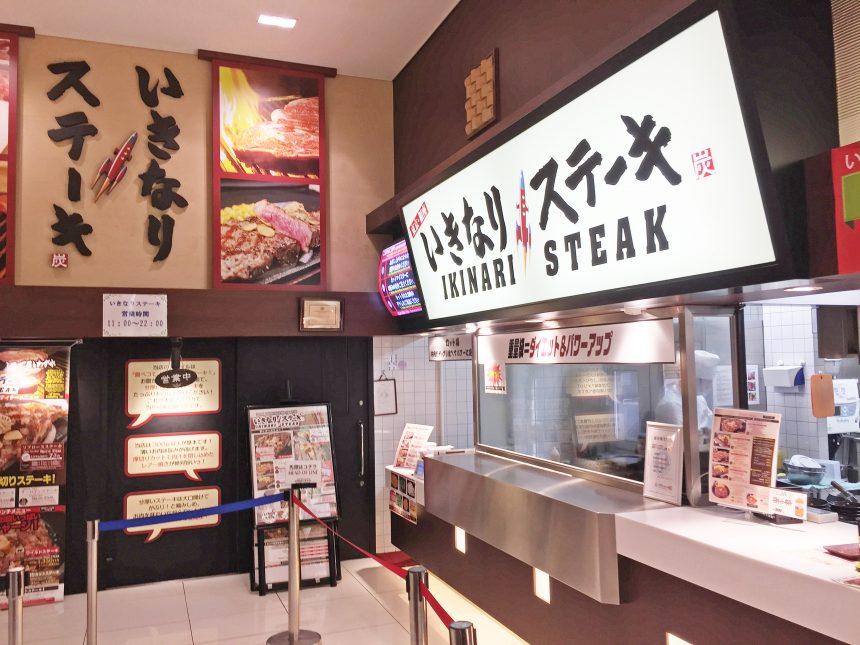 熊本県の高速道路、宮原サービスエリアにあるいきなりステーキ。