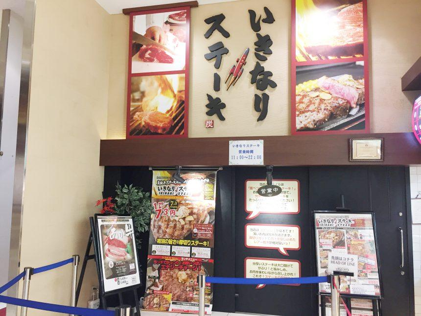 いきなりステーキの店内