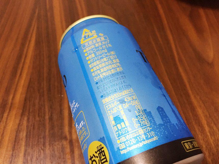 東京クラフトビールの缶側面