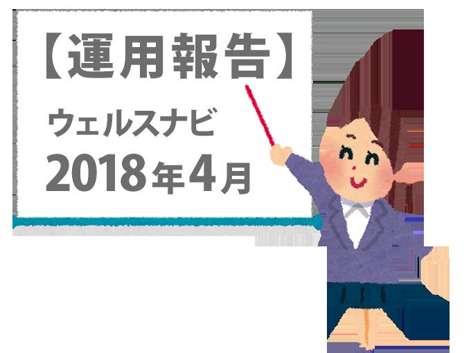 【運用報告】ウェルスナビ2018年4月