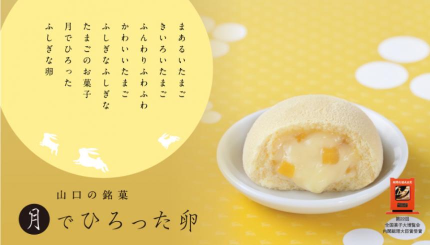 山口銘菓「月でひろった卵」(あさひ製菓株式会社ホームページ)