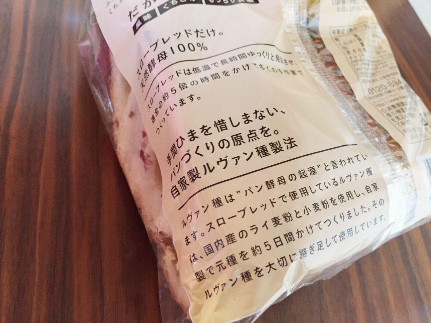 スローブレッドだけ、天然酵母100%。国内産小麦粉使用。(パンの袋)