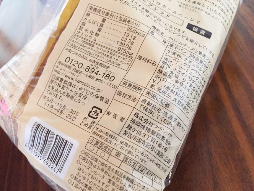 原材料名などの表記。(パンの袋)