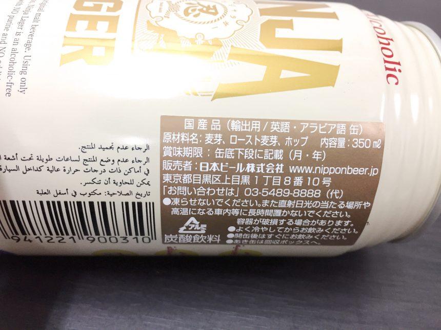 日本販売用に貼られた日本語原材料表記シール