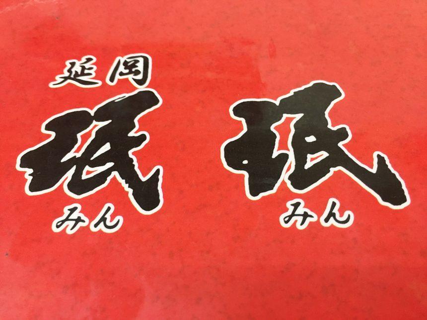 メニューの延岡珉珉の文字(珉は環境依存文字、王ヘンに民)