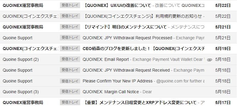 英語・日本語混在のQUOINEXからのメール