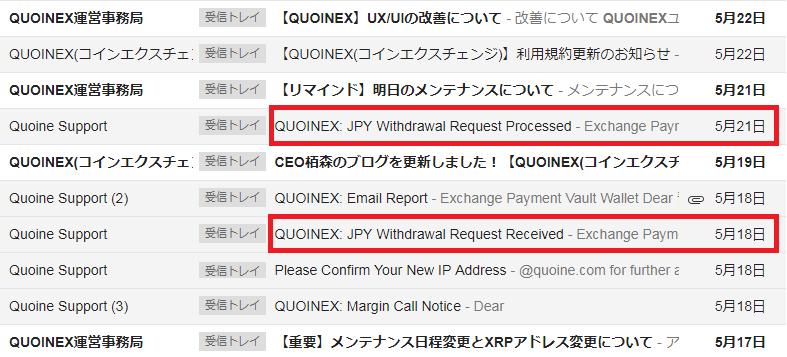 QUOINEXへの出金申請と出金メール。