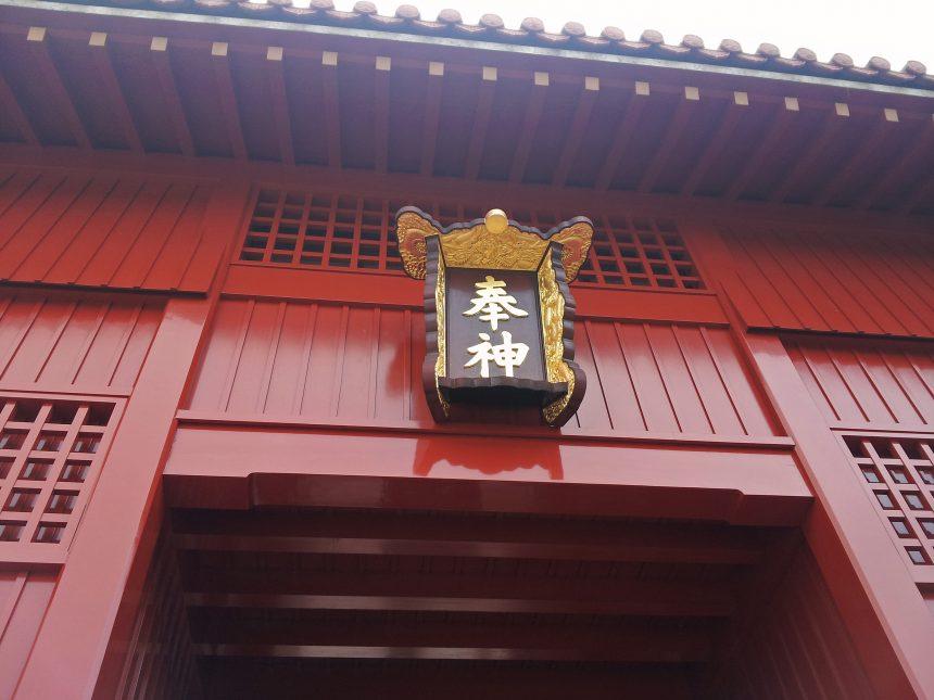 奉神門に掲げられる「奉神」の文字。