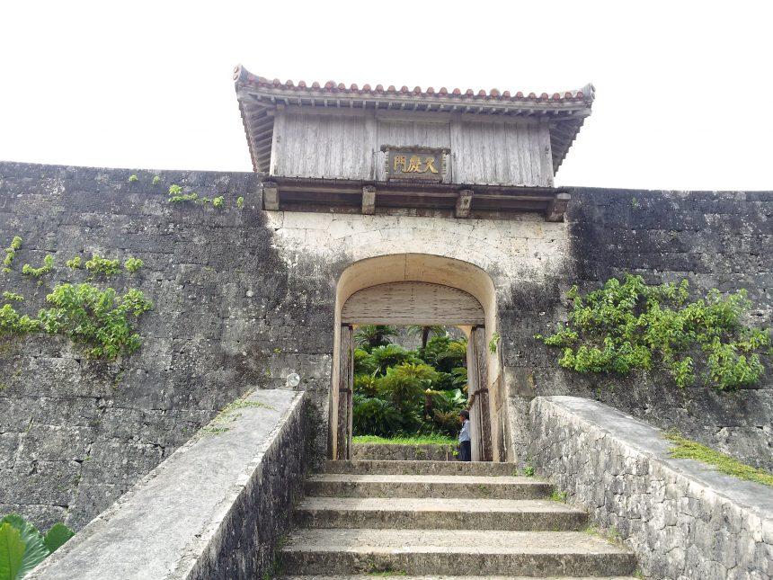 久慶門の正面。