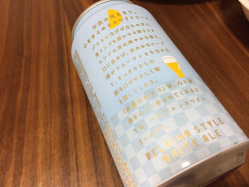 水曜日のネコの缶に書いてある商品説明