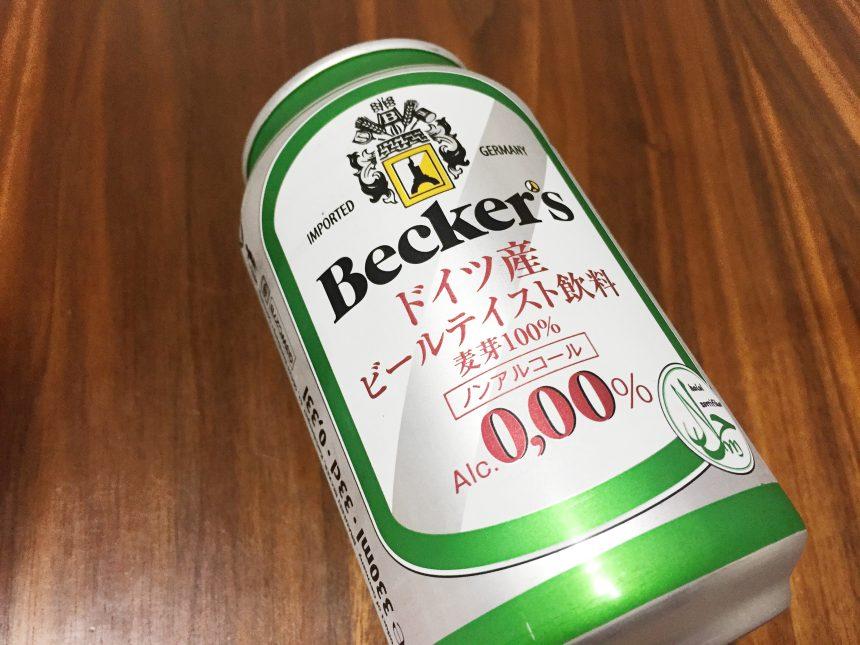 Becker's ドイツ産ビールテイスト飲料(アルコール0.00%)