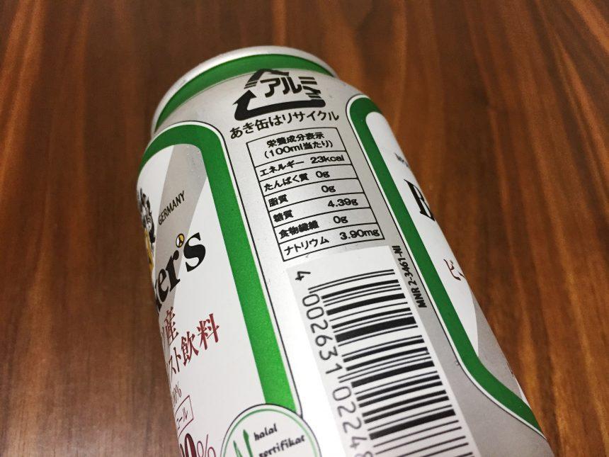 ベッカーズの缶に書かれた、栄養成分とカロリー