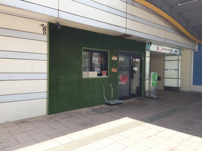 宮崎駅の中にあるカレー屋さんKUH