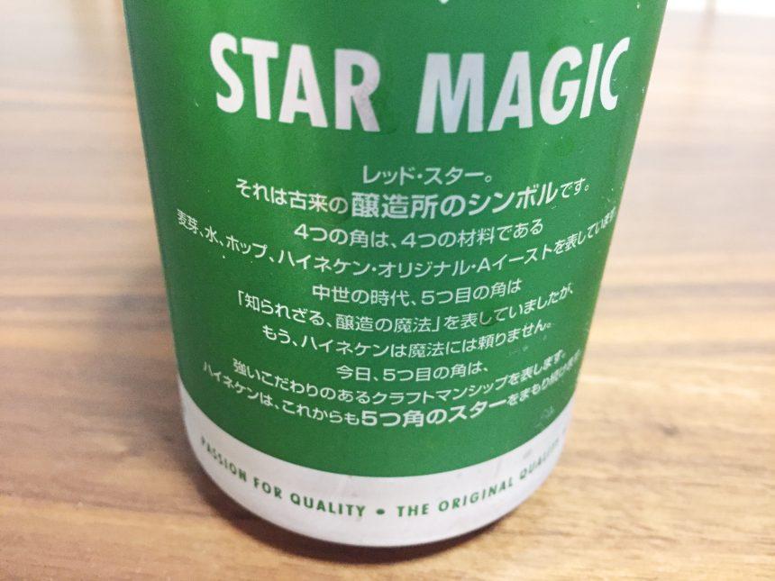 ハイネケンの缶に書いてある商品説明