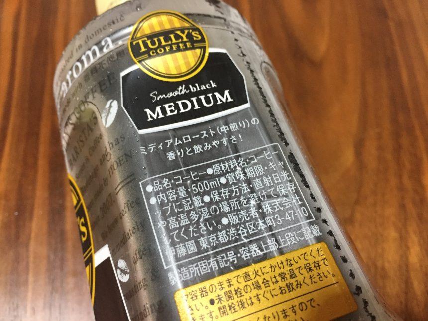 タリーズコーヒーミディアムの原材料表示
