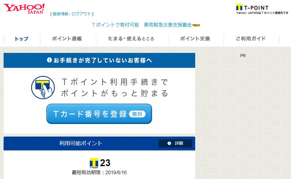 YahooTポイント管理画面