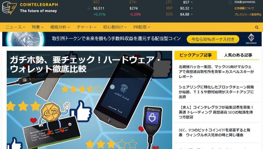 コインテレグラフ日本語版HPのキャプチャ