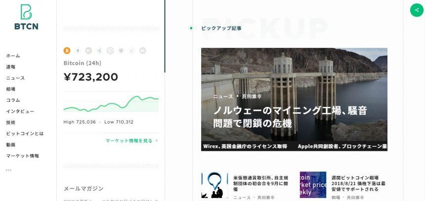 BTCNウェブサイト