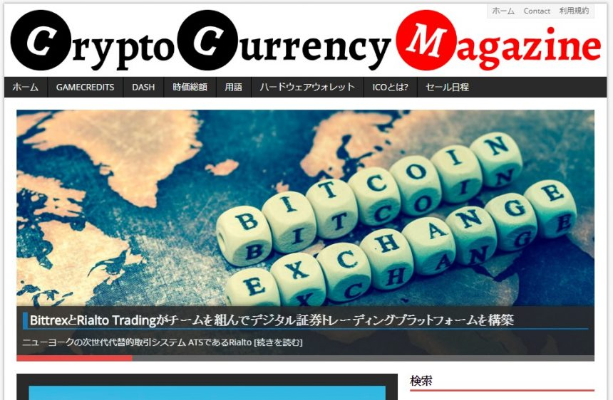 cryptocurrencymagazinウェブサイト