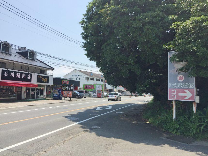 風来軒本店への道路からの入り口