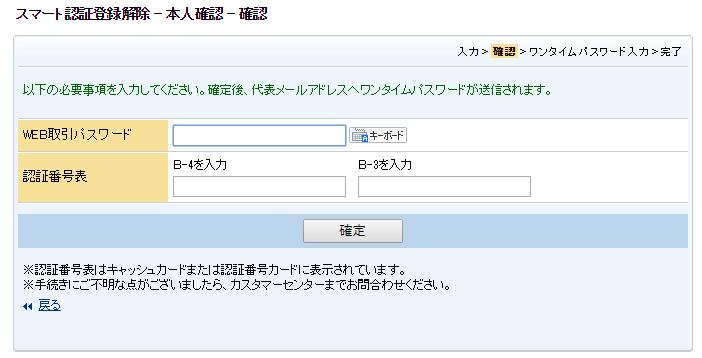 ウェブ取引パスワードと認証表からの番号入力