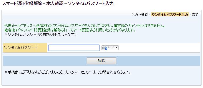 メールに送られたワンタイムパスワードの入力画面
