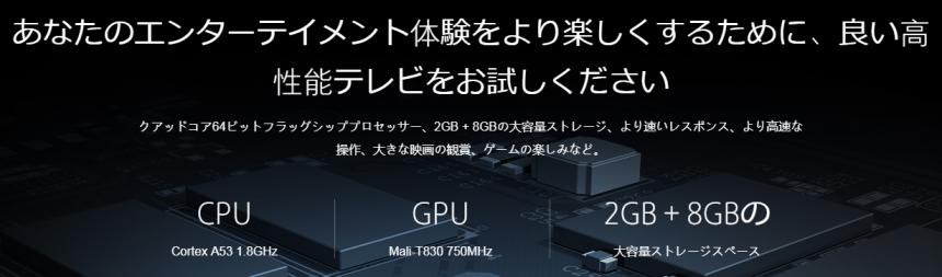 小米(シャオミ)の液晶テレビのCPU・GPU・メモリ。※キャプチャ
