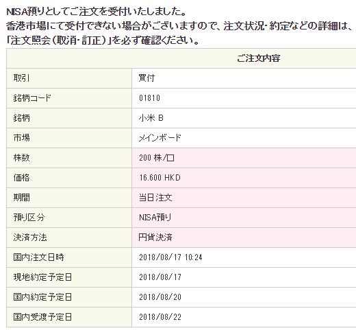 中国株注文画面。